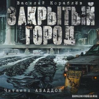 Дневник: Закрытый город - Василий Кораблёв