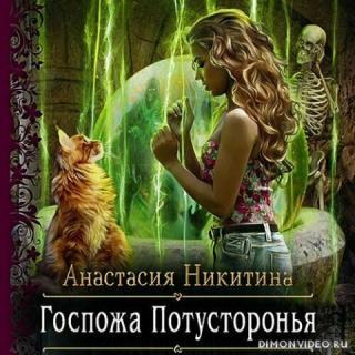 Госпожа Потусторонья - Анастасия Никитина