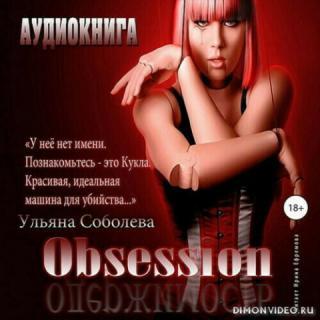 Одержимость - Ульяна Соболева