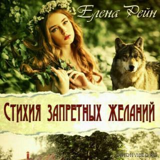 Стихия запретных желаний - Елена Рейн