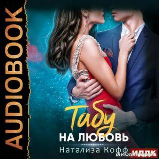 Табу на любовь - Натализа Кофф