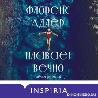 Флоренс Адлер плавает вечно - Рэйчел Бинленд