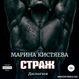 Страж. Дилогия - Марина Кистяева