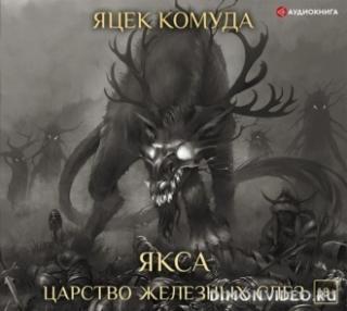 Якса. Царство железных слез - Яцек Комуда