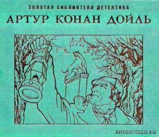 Знак четырех - Артур Конан Дойль