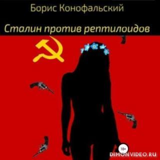 Сталин против рептилоидов - Борис Конофальский