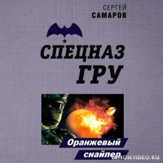 Оранжевый снайпер - Сергей Самаров