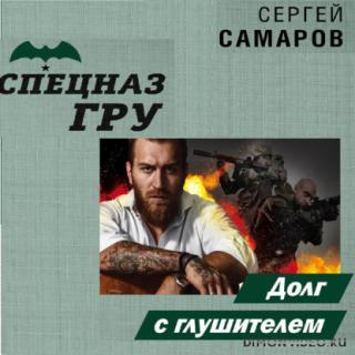 Долг с глушителем - Сергей Самаров