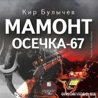 Мамонт. Осечка 67 - Кир Булычев