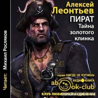 Пират. Тайна золотого клинка - Андрей Леонтьев