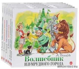 Волшебник Изумрудного города (цикл из 6 книг) - Александр Волков