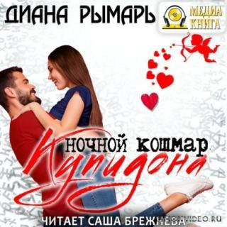 Ночной кошмар Купидона - Диана Рымарь