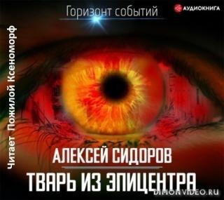 Тварь из эпицентра - Алексей Сидоров