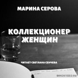 Коллекционер женщин - Марина Серова