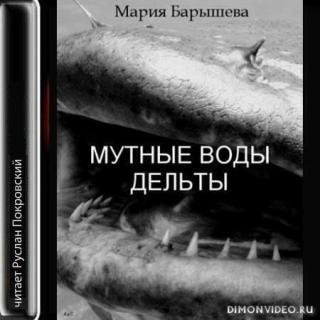 Мутные воды дельты - Мария Барышева