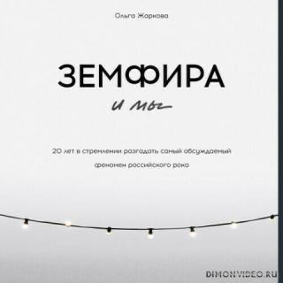Земфира и мы. 20 лет в стремлении разгадать самый обсуждаемый феномен российского рока - Ольга Жарко