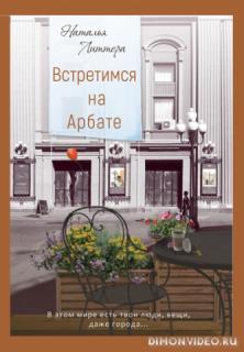 Встретимся на Арбате - Наталья Литтера