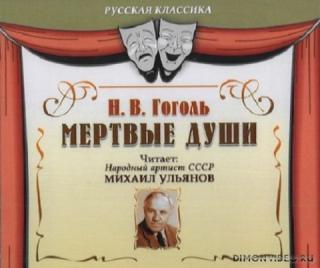 Мёртвые души - Николай Гоголь