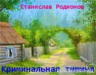 Криминальная тишина - Станислав Родионов