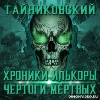 Чертоги мертвых - Тайниковский