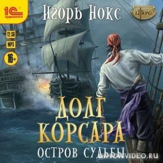 Остров судьбы - Игорь Нокс