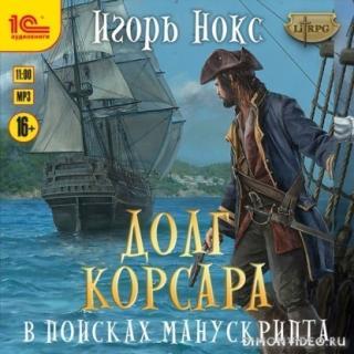 В поисках манускрипта - Игорь Нокс