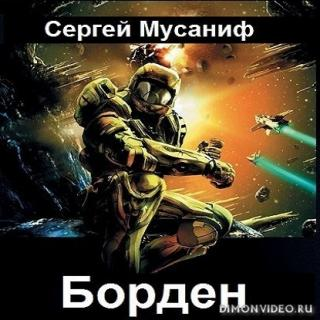 Борден - Сергей Мусаниф