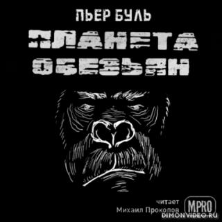 Планета обезьян - Пьер Буль
