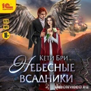 Небесные всадники - Кети Бри