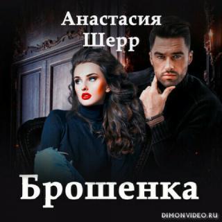 Брошенка - Анастасия Шерр