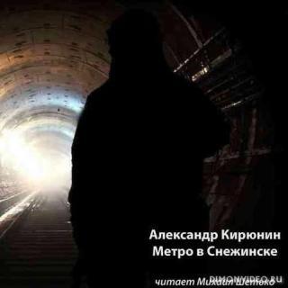 Метро в Снежинске - Александр Кирюнин