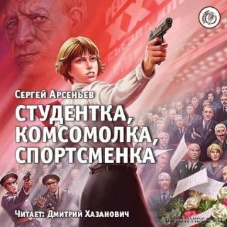 Студентка, комсомолка, спортсменка - Сергей Арсеньев