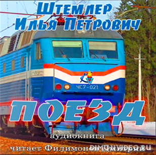 Поезд - Илья Штемлер