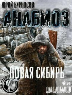 Новая Сибирь - Юрий Бурносов