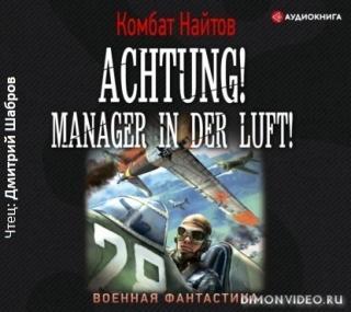 Achtung! Manager in der Luft! - Комбат Найтов