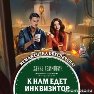 К нам едет инквизитор - Ханна Хаимович