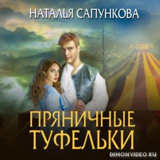 Пряничные туфельки - Наталья Сапункова