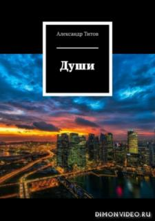 Души - Александр Титов