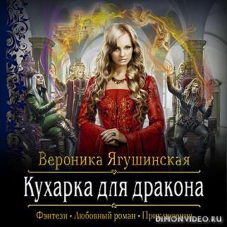 Кухарка для дракона - Вероника Ягушинская