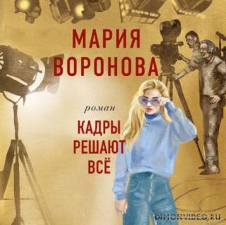 Кадры решают все - Мария Воронова