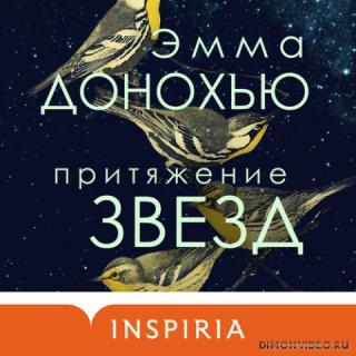 Притяжение звезд - Эмма Донохью