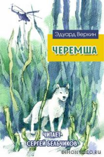Черемша - Эдуард Веркин