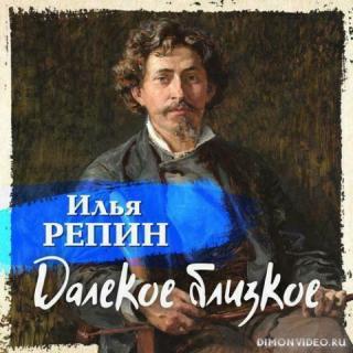 Далекое близкое - Илья Репин