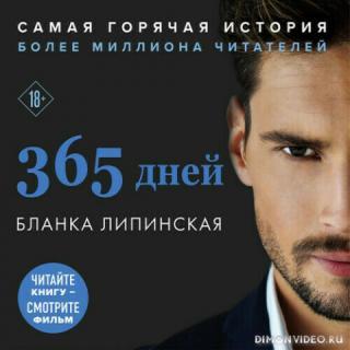 365 дней - Бланка Липинская