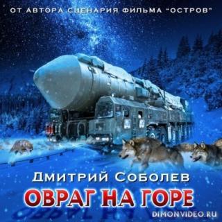 Овраг на горе - Дмитрий Соболев