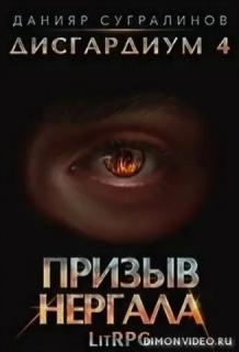 Призыв Нергала - Данияр Сугралинов