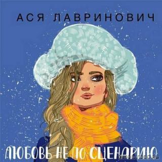 Любовь не по сценарию - Ася Лавринович