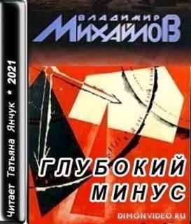 Глубокий минус - Владимир Михайлов