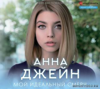 Мой идеальный смерч - Анна Джейн