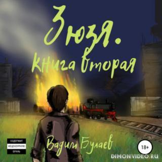 Зюзя. Книга вторая - Вадим Булаев